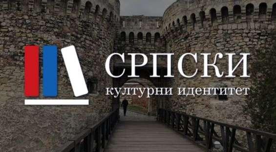 Srpski kulturni identitet chicago glasnik