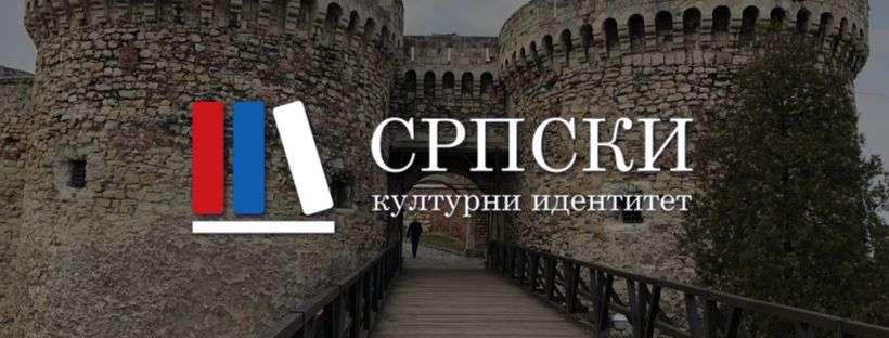 """Prva edukativnu platforma o kulturnom nasleđu """"Srpski kulturni identitet""""!"""