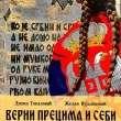 """""""VERNI PRECIMA I SEBI"""" – Naučite vašu decu srpskoj istoriji!"""